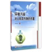 环境污染对人和农作物的伤害/学术专著