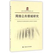 网络公共领域研究/武汉大学宪法行政法博士文库