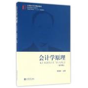 会计学原理(第4版立信会计系列精品教材普通高等院校十三五规划教材)