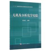 无机及分析化学实验(十二五普通高等教育本科国家级规划教材配套教材)