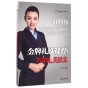 金牌礼仪课程--不学礼无以立/新管理丛书/华夏智库