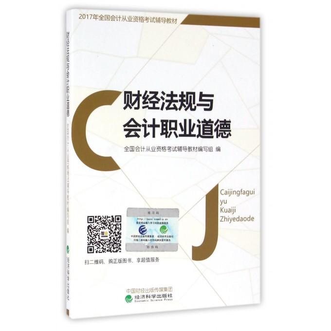 财经法规与会计职业道德(2017年全国会计从业资格考试辅导教材)