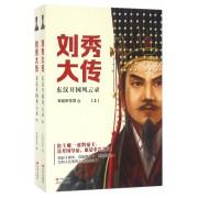 刘秀大传(东汉开国风云录上下)