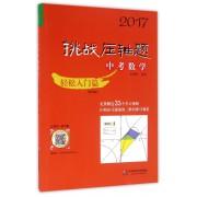 中考数学(轻松入门篇修订版)/2017挑战压轴题