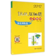 高考物理(强化训练篇修订版)/2017挑战压轴题