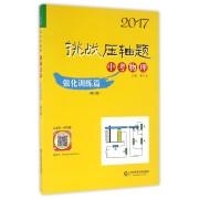 中考物理(强化训练篇修订版)/2017挑战压轴题