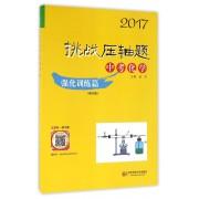 中考化学(强化训练篇修订版)/2017挑战压轴题