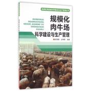 规模化肉牛场科学建设与生产管理/规模化养殖场科学建设与生产管理丛书