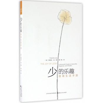 少的乐趣(*简生活手册)