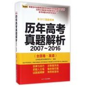 历年高考真题解析(2007-2016全国卷英语2017最新版)
