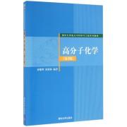 高分子化学(第2版清华大学高分子材料与工程系列教材)