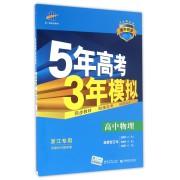 高中物理(选修合订本选修3-2RJ选修3-4RJ选修3-5RJ浙江专用高中同步)/5年高考3年模拟