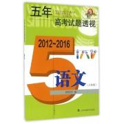 语文(上海卷2012-2016)/五年高考试题透视