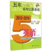 英语(上海卷2012-2016)/五年高考试题透视