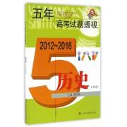 历史(上海卷2012-2016)/五年高考试题透视
