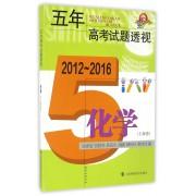 化学(上海卷2012-2016)/五年高考试题透视