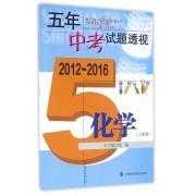 化学(上海卷2012-2016)/五年中考试卷透视