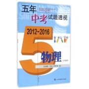物理(上海卷2012-2016)/五年中考试题透视