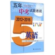 英语(上海卷2012-2016)/五年中考试题透视