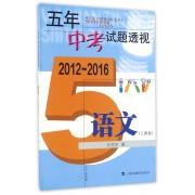 语文(上海卷2012-2016)/五年中考试题透视