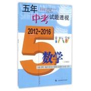 数学(上海卷2012-2016)/五年中考试题透视