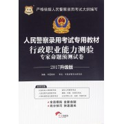 行政职业能力测验专家命题预测试卷(2017升级版人民警察录用考试专用教材)