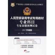 专业科目专家命题预测试卷(2017升级版人民警察录用考试专用教材)