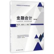 金融会计(附练习册第3版高等院校会计与财务管理系列教材)