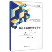 政府与非营利组织会计(第2版高等院校应用型本科会计创新人才培养规划教材)
