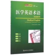 医学英语术语(基础教程医学英语创新教材)