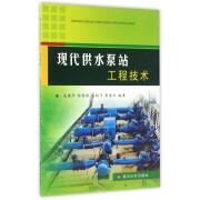 现代供水泵站工程技术