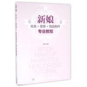 新娘化妆+发型+饰品制作专业教程(附光盘)