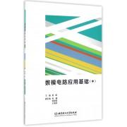 数模电路应用基础(中)