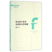商业银行监管套利的法律规制/金融法学文库