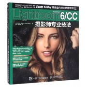 Photoshop Lightroom6\CC摄影师专业技法