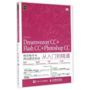 Dreamweaver CC+Flash CC+Photoshop CC网页制作与网站建设实战从入门到精通(附光盘)
