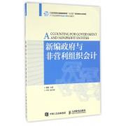 新编政府与非营利组织会计(21世纪高等学校会计学系列教材)