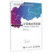 计算机应用基础(Windows7+Office2010高等职业院校信息技术应用十三五规划教材)/高职高专计算机系列