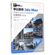 3ds Max环境艺术设计与模型制作标准教程(微课视频版十三五高等院校艺术设计规划教材)/学以致用