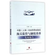 中国<上海>自由贸易试验区海关监管与制度改革发展报告
