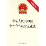 中华人民共和国中外合作经营企业法(最新修正版)