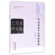 河北府县乡土碑刻辑录/华北府县历史文化研究丛书