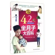 42天坐月子大百科(彩图升级版)