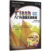 Flash cc入门与提高实例教程(附光盘中文版)/动态网站与网页设计教学与实践丛书