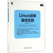 Linux运维最佳实践/Linux\Unix技术丛书