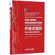 开放式组织(面向未来的组织管理新范式)(精)
