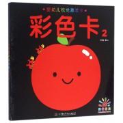 彩色卡(2)/婴幼儿视觉激发卡