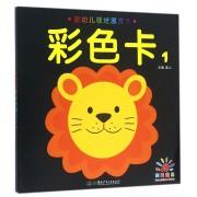 彩色卡(1)/婴幼儿视觉激发卡