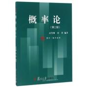 概率论(第2版)/博学数学系列