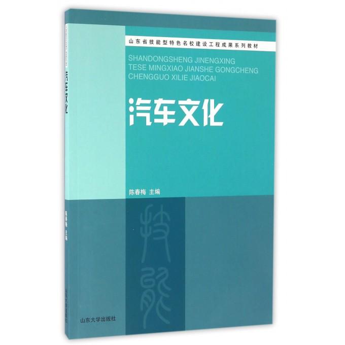 汽车文化(山东省技能型特色名校建设工程成果系列教材)